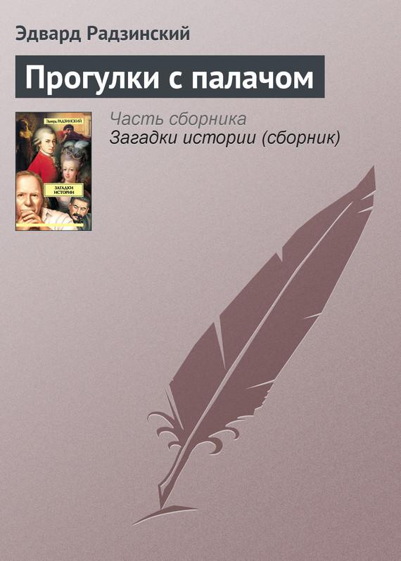 Скачать книгу радзинского прогулки с палачом