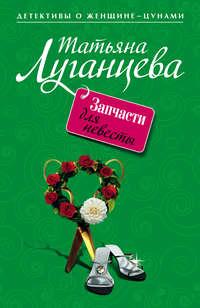 Читать татьяны луганцевой