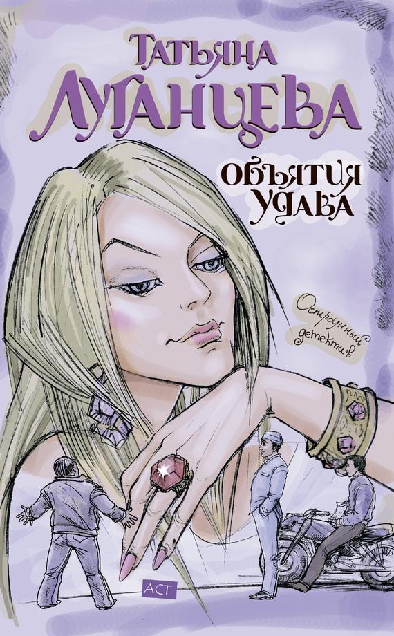 Скачать книги луганцева