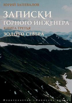 Обложка книги Уральские россыпи