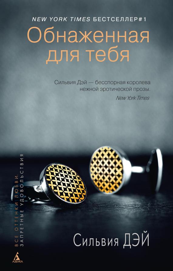 Сильвия дэй серия кроссфаер 4 книга скачать