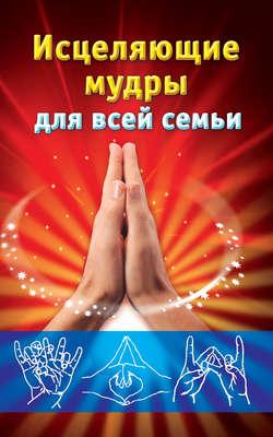 Читать книгу Исцеляющие мудры для всей семьи