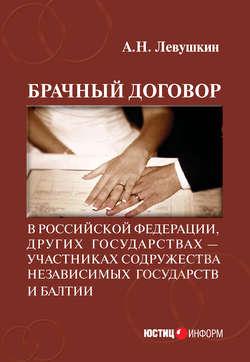 Читать онлайн антокольская м.в семейное право учебник м