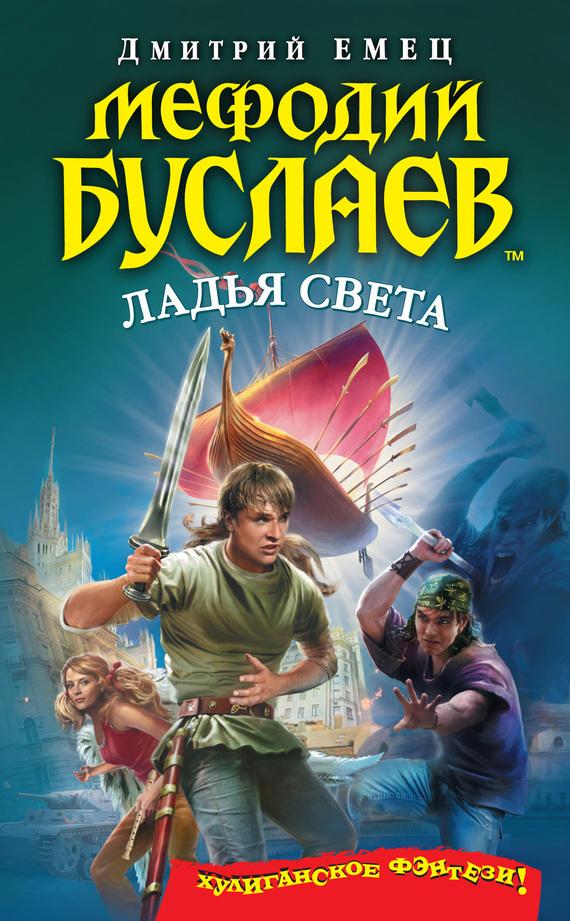 Дмитрий емцов книги скачать