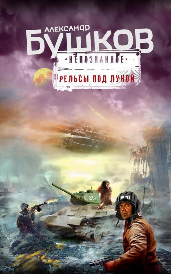 Бушков александр книги