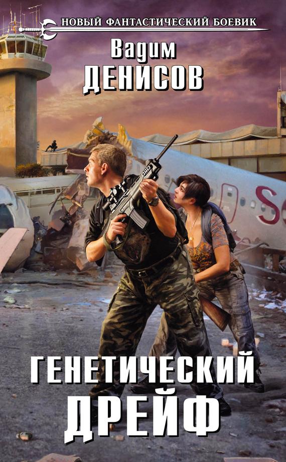 Вадим денисов стратегия скачать бесплатно в fb2