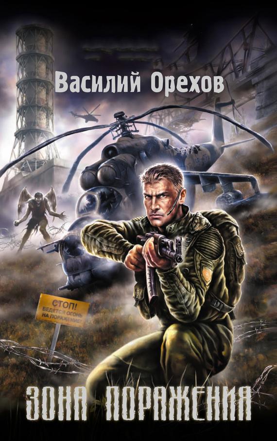 Алексей гравицкий книги сталкер скачать бесплатно