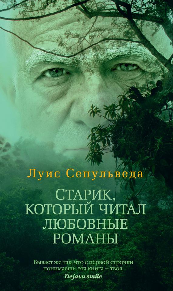 Любовные романы российских авторов