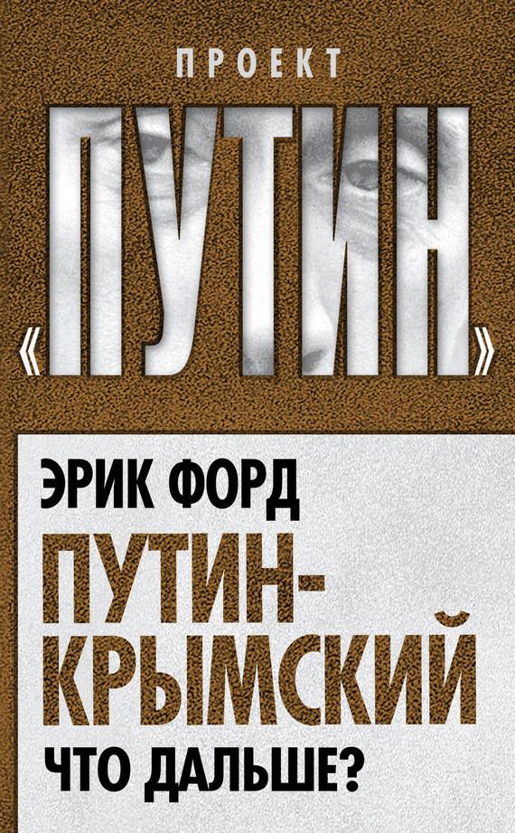 Скачать книгу проект россии