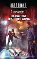 Электронная книга «На службе Великого дома» – Роман Злотников