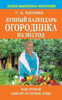 Читать книгу Лунный календарь огородника на 2014 год