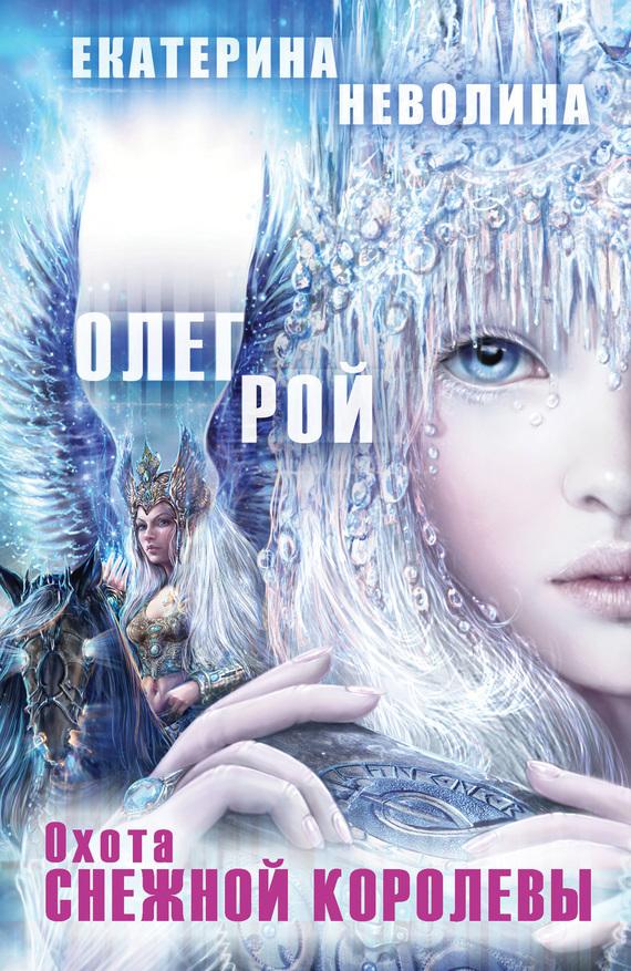 Олег рой скачать бесплатно электронную книгу