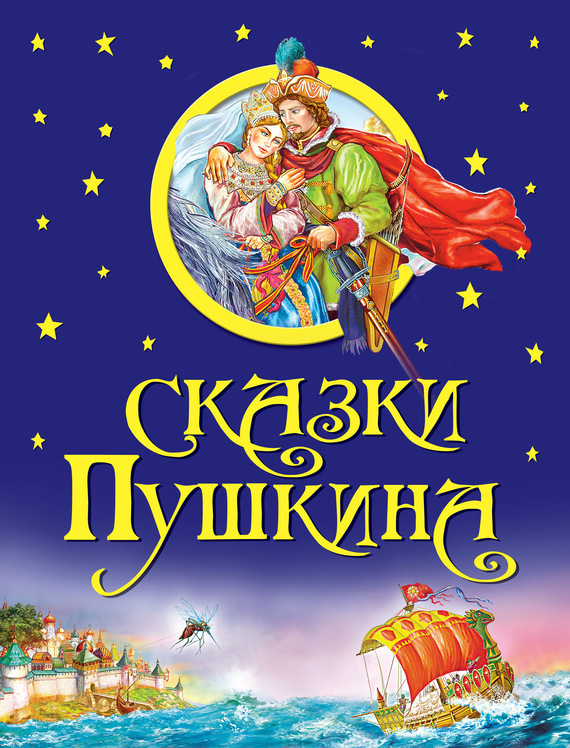 Скачать книгу сказки пушкина а с fb2
