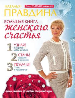 Книга Женское счастье (сборник)
