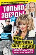 Книга Желтая газета. Только звезды 03-2014