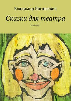 Обложка Сказки для театра. В стихах