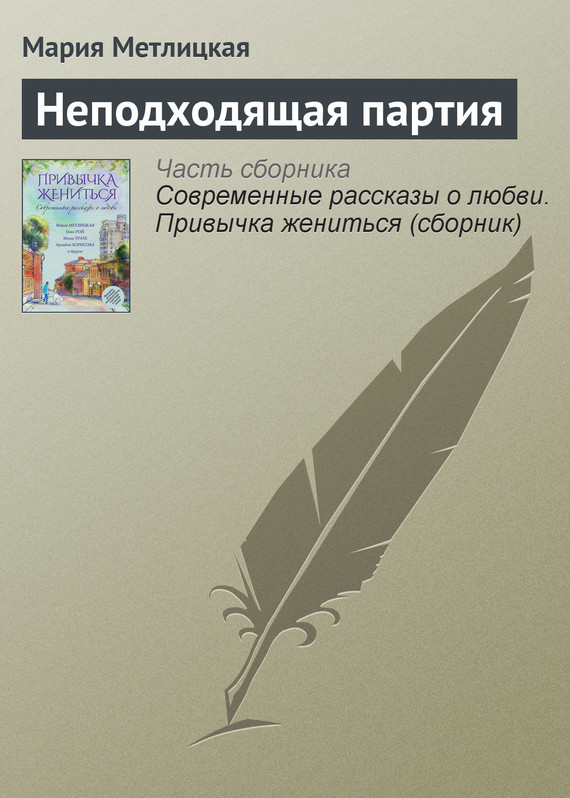 Метлицкая дневник свекрови читать онлайн бесплатно