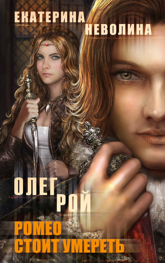 Олег рой леди кошка книга