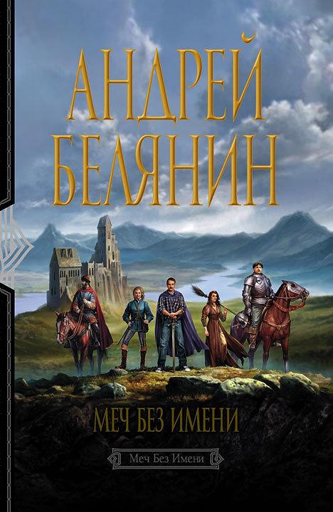 Андрей белянин книга скачать