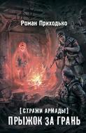 Электронная книга «Стражи Армады. Прыжок за грань» – Роман Приходько
