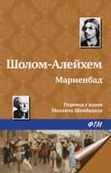 Книга Мариенбад