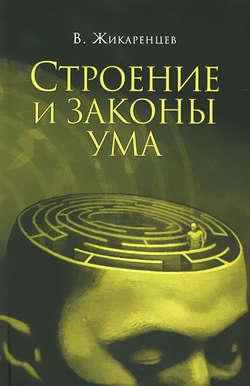 Читать книгу Строение и законы ума