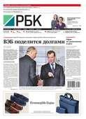 Книга Ежедневная деловая газета РБК 123-2015