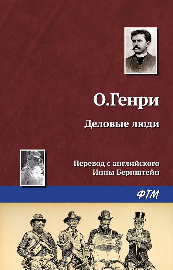 Книга Деловые люди