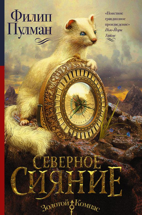 книга северное сияние филип пулман скачать
