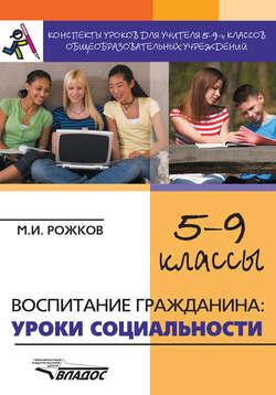 Обложка книги Конспекты уроков для учителя 10–11 классов общеобразовательных учреждений. Воспитание гражданина: уроки социальности