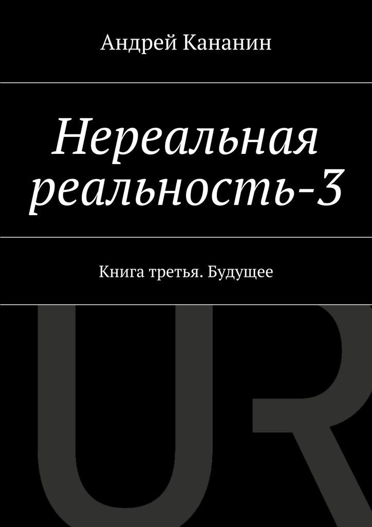 Книга Нереальная реальность-3