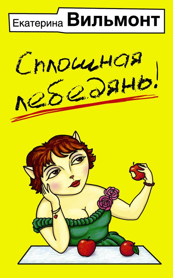 Екатерина вильмонт книги скачать epub