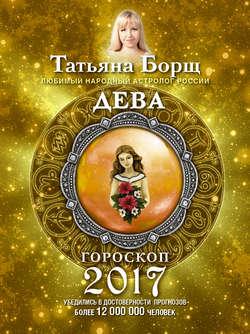 Бесплатный гороскоп дева 2016