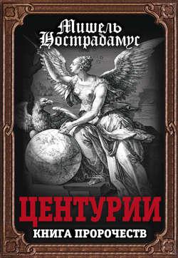 epub Центурии. Книга пророчеств