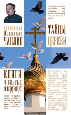 Книга Тайны Церкви