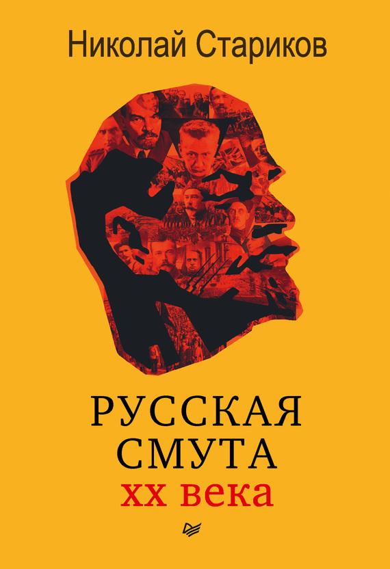 Скачать книги николая викторовича старикова