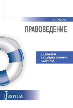 epub Правоведение: учебное пособие