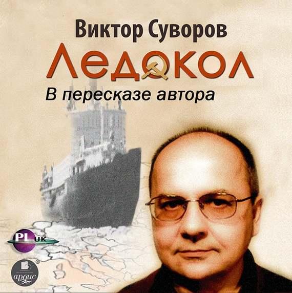 Суворов освободитель fb2 скачать бесплатно