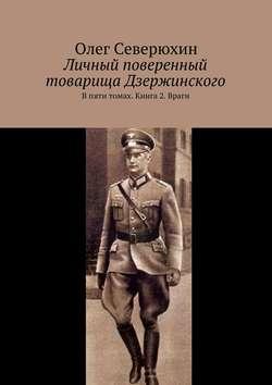 epub Личный поверенный товарища Дзержинского. Книга 2. Враги