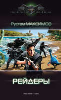 Электронная книга «Рейдеры» – Рустам Максимов