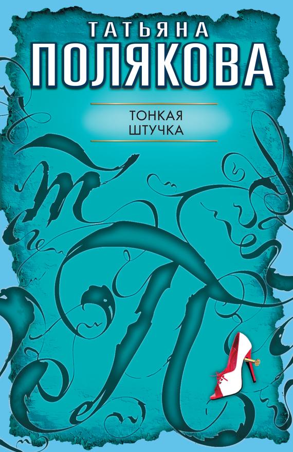 Список книг Татьяны Поляковой