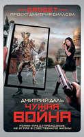 Электронная книга «Гаджет. Чужая война» – Дмитрий Даль