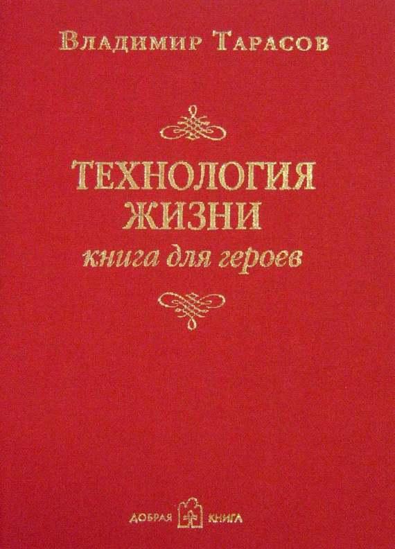 Скачать владимир тарасов книга для героев