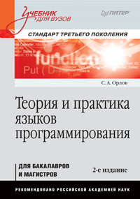 программирование на языке go саммерфилд pdf