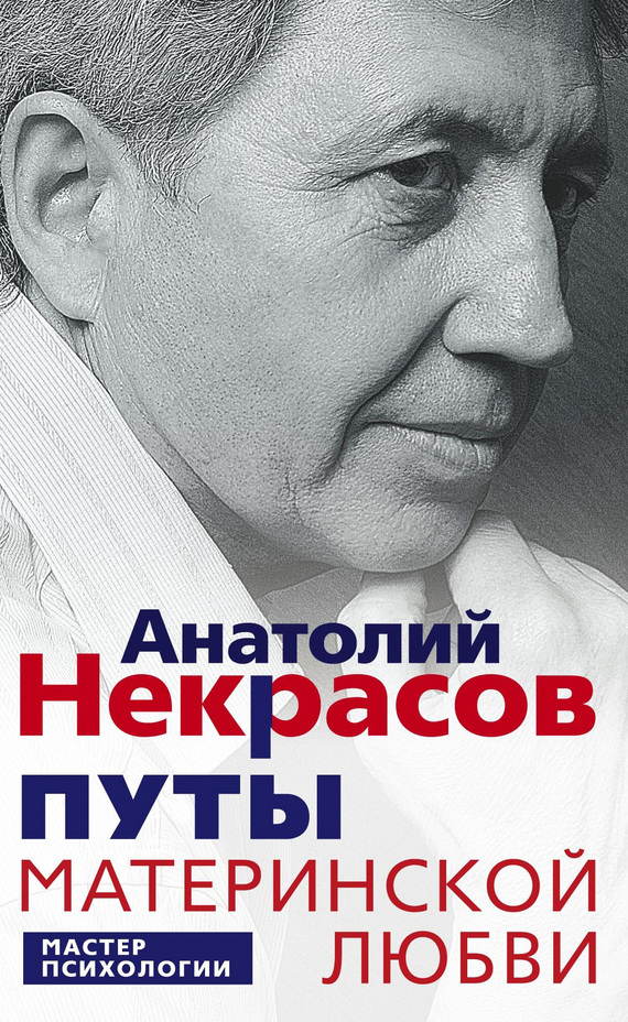 Анатолий некрасов, аудиокнига материнская любовь – слушать онлайн.