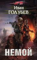 Электронная книга «Немой» – Иван Голубев