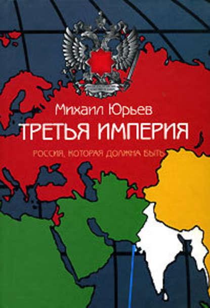 «Третья империя» Михаил Юрьев