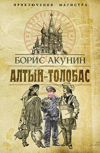 Борис акунин азазель скачать бесплатно fb2