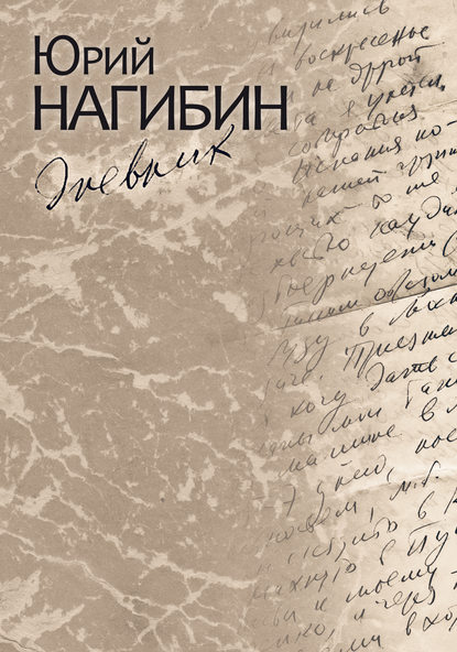 «Дневник» Юрий Нагибин