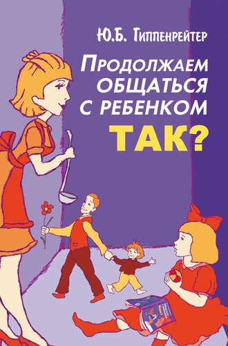 Картинки по запросу 2.Ю.Б. Гиппенрейтер «Продолжаем общаться с ребенком. Так?»